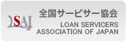 全国サービサー協会 LOAN SERVICERS ASSOCIATION OF JAPAN